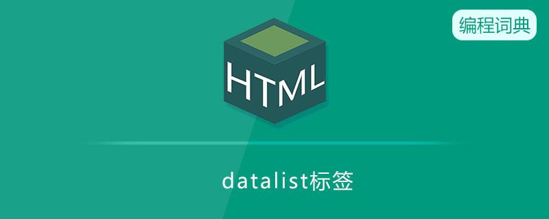 datalist标签是什么意思