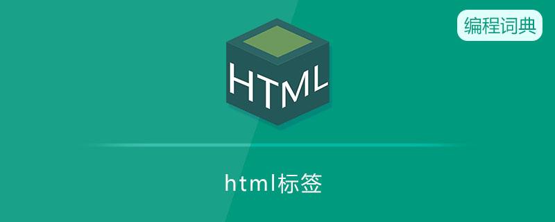 Html标签是什么