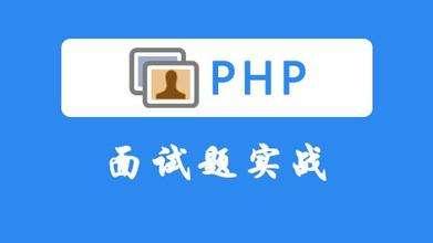 2019最新PHP模拟面试题及答案
