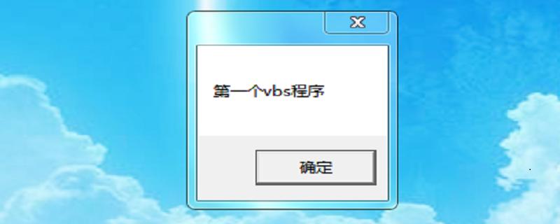 .vbs怎么打开