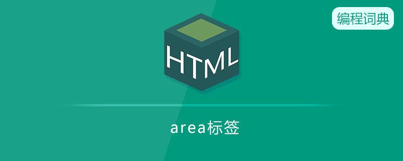 area的属性是什么意思