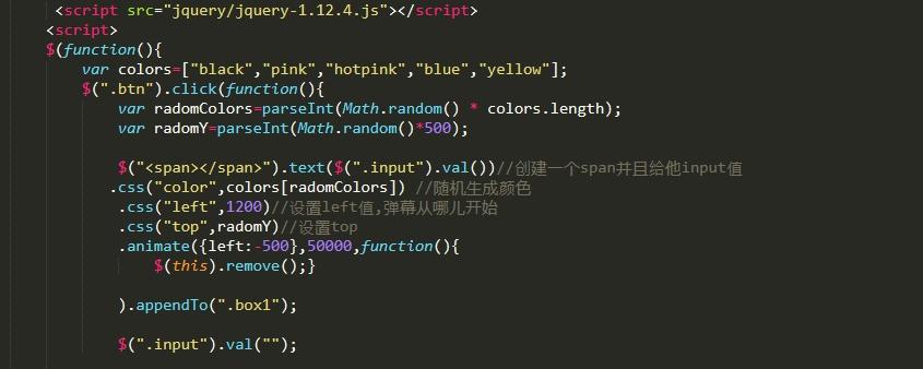 利用JavaScript和jQuery知识实现有趣的弹幕效果