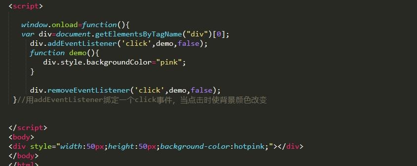 JavaScript中的事件如何进行绑定与解除