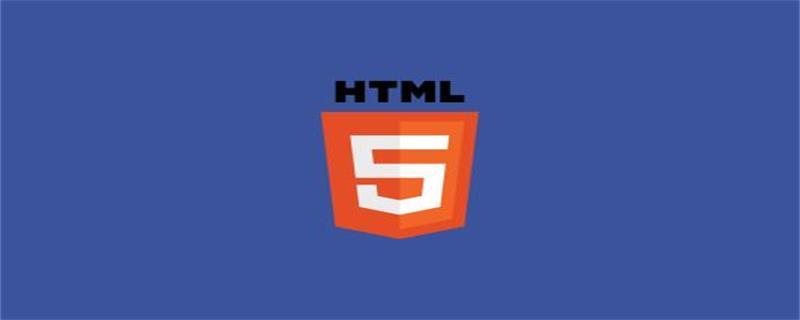HTML与HTML5有什么区别