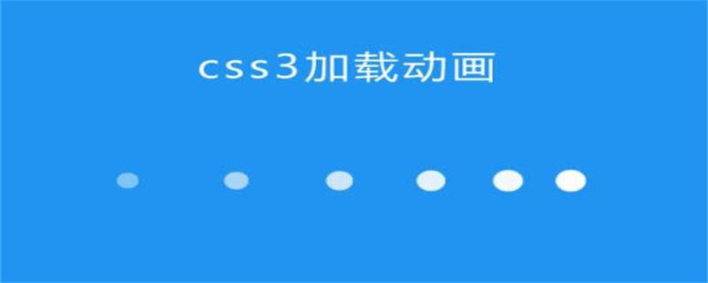 CSS3如何实现页面加载效果