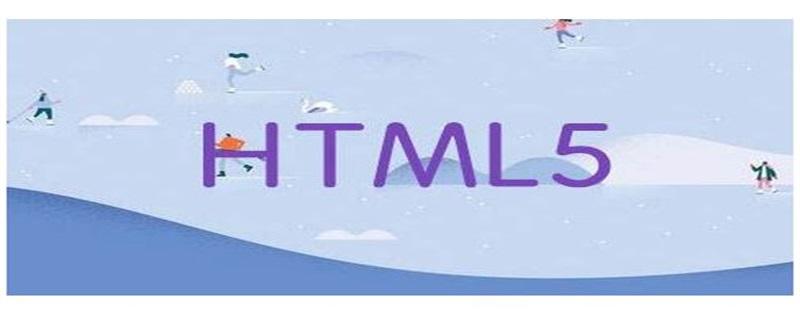HTML5中的input类型包含哪些属性