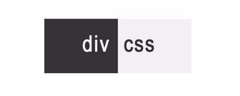 div标签如何使用的