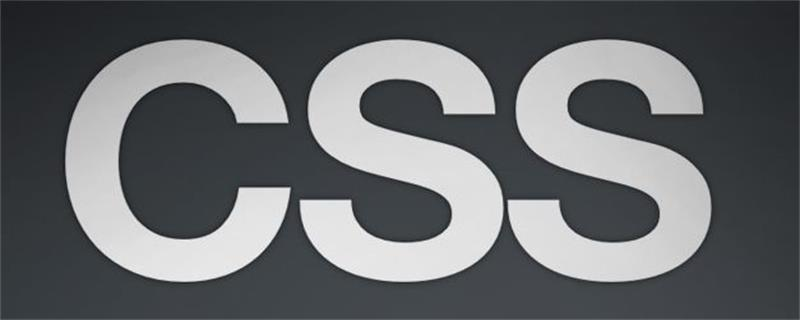 CSS的优点和缺点分别是什么