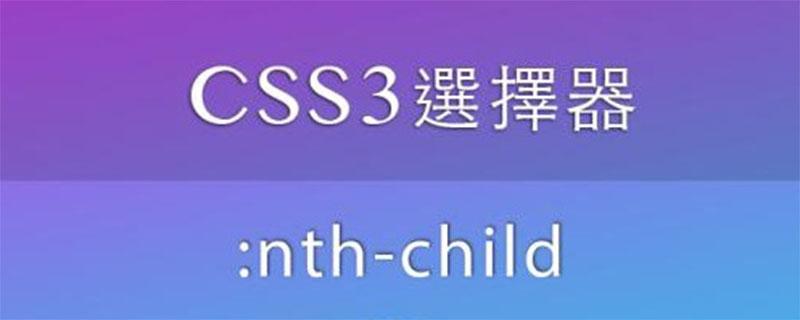 CSS3中如何自定义表格样式