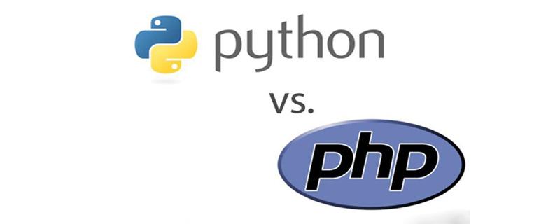 Python和PHP之有什么区别
