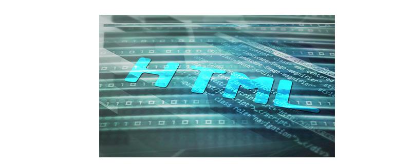HTML中的autocomplete属性是什么