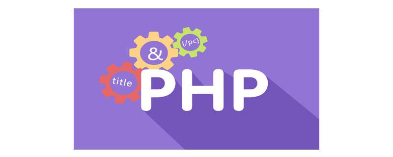 html页面怎么跟php文件连接