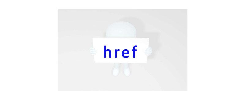 html中href什么意思