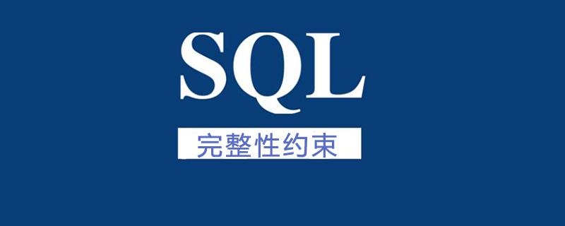 sql完整性约束有哪些