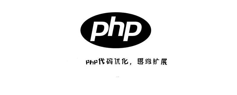 php代码优化工具有哪些