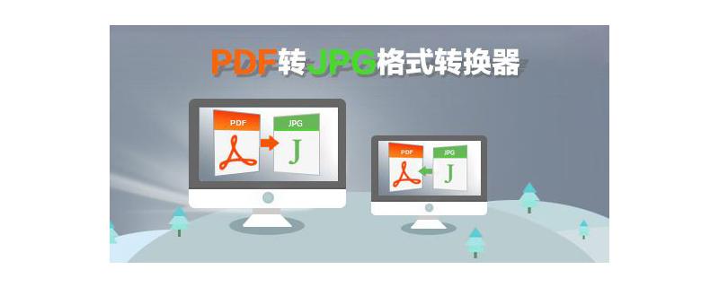 pdf怎么转jpg