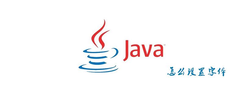 Java怎么设置字体