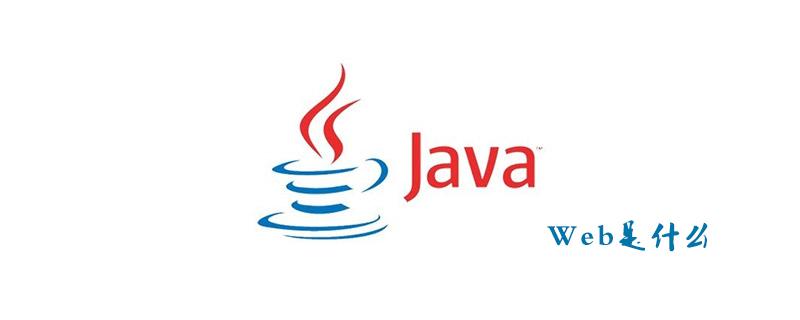 Java Web是什么