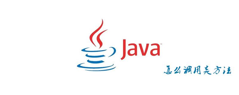 Java怎么调用类方法