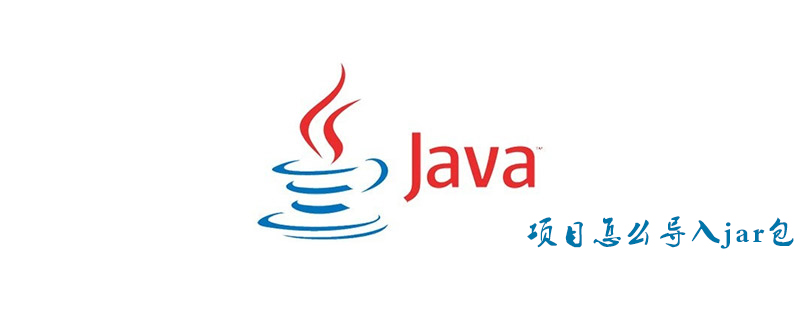 Java项目怎么导入jar包