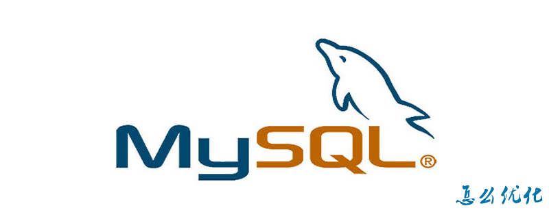 MySql怎么优化