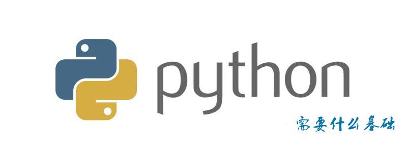 python需要什么基础