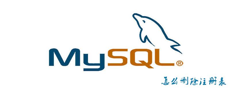 mysql怎么删除注册表