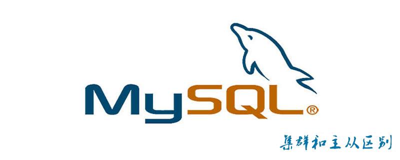 mysql集群和主从区别