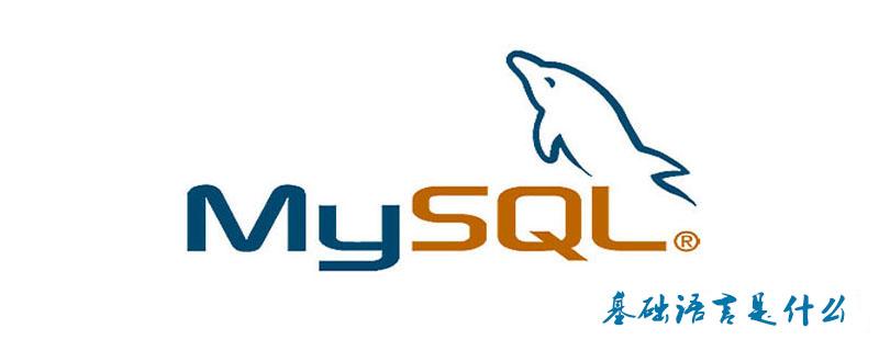 mysql基础语言是什么