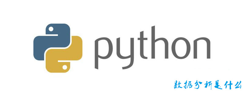 python數據分析是什么