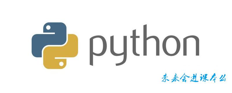python未來會進課本么