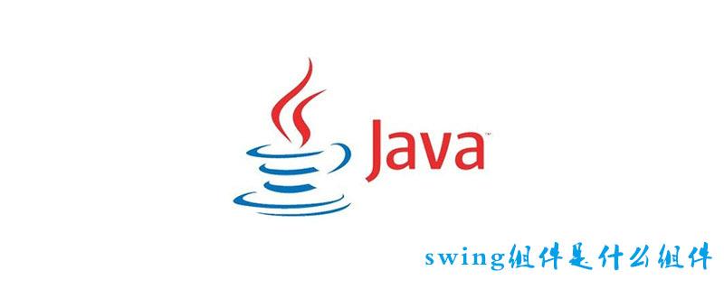 swing組件是什么組件