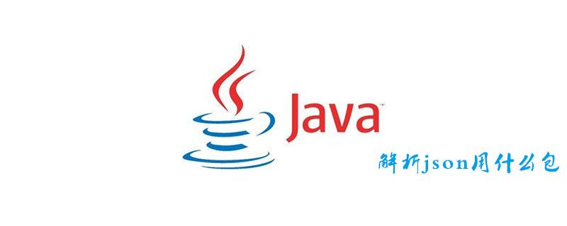 java解析json用什么包