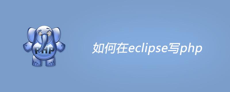 如何在eclipse寫php