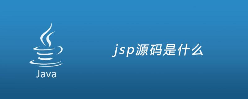 jsp源码是什么