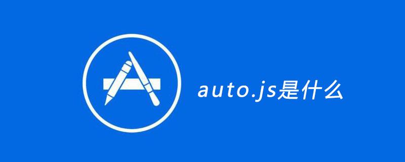 auto.js是什么