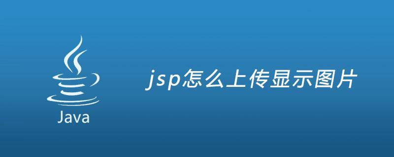 jsp怎么上传显示图片