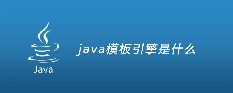 java模板引擎是什么
