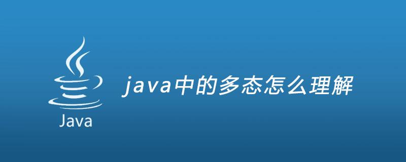 java中的多態怎么理解