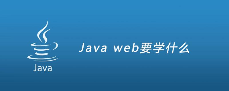 Java web要学什么