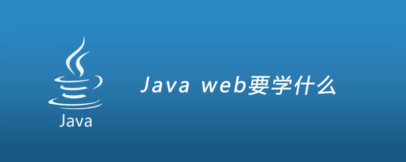 Java web要學什么