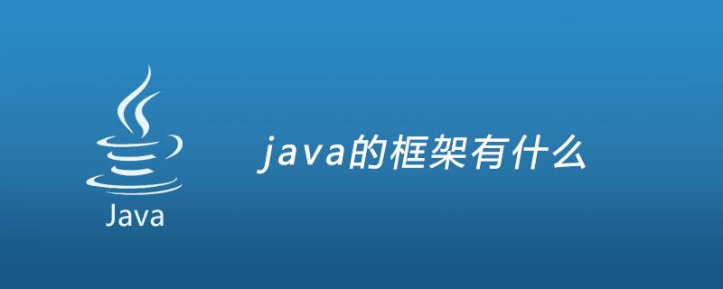 java的框架有什么