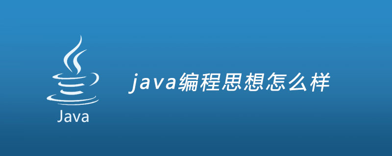 java編程思想怎么樣
