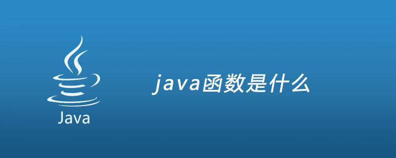 java函數是什么