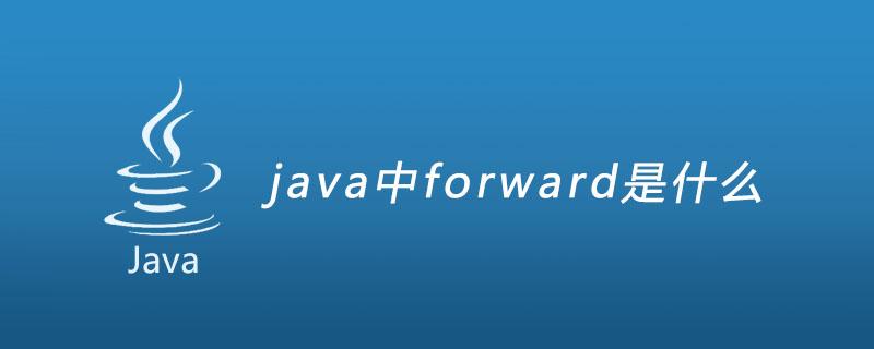 java中forward是什么
