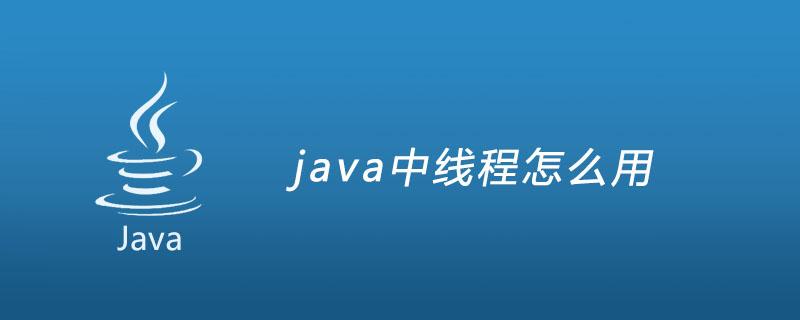 java中线程怎么用