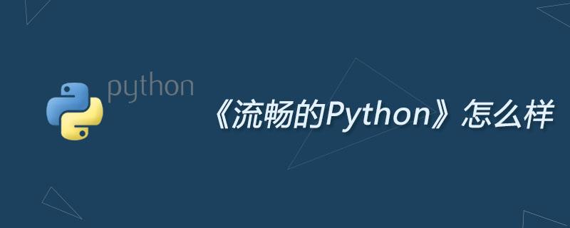 《流畅的Python》怎么样