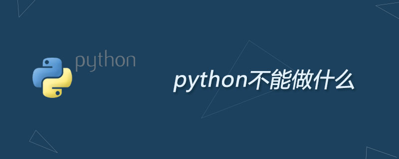 python不能做什么