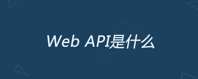 Web API是什么