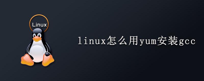 linux怎么用yum安装gcc